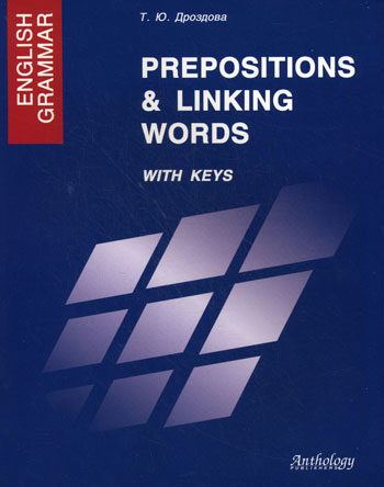Дроздова Т. English grammar Prepositions & linking words With keys т ю дроздова а и берестова н а курочкина the keys english grammar reference