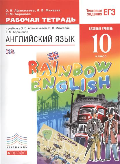 Гдз раинбов инглиш 11 класс