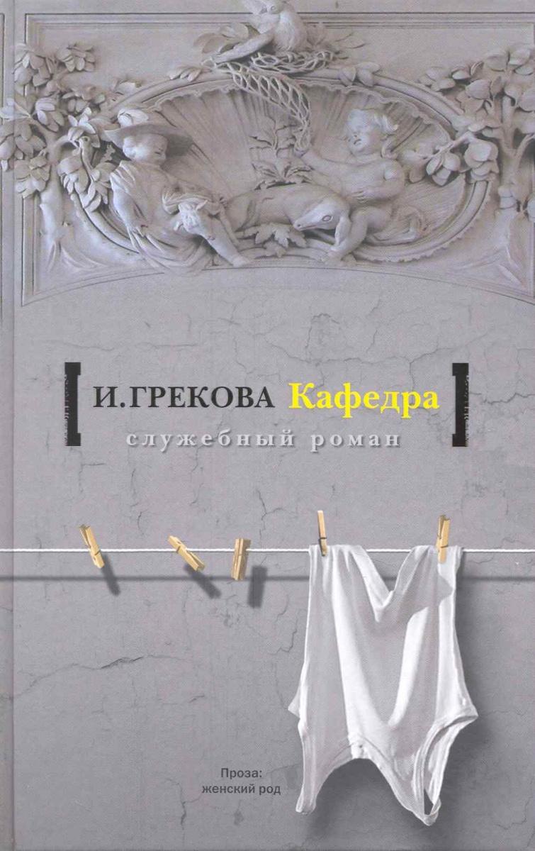 Грекова И. Кафедра и грекова маленький гарусов