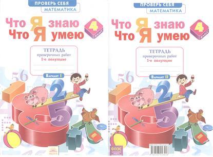Ефремова А. Что я знаю. Что я умею. Математика. 4 класс. Тетрадь проверочных работ. В 2-х частях. Часть 1 (1-е полугодие) (Вариант I, II) математика для малышей я считаю до 100