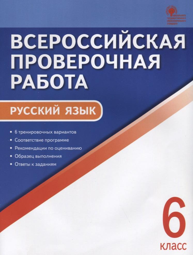 Егорова Н. (сост.) Всероссийская проверочная работа. Русский язык. 6 класс