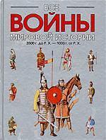 Все войны мировой истории Кн 1. 3500 г до Р.Х. - 1000 г от Р.Х.
