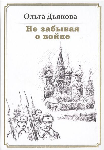 Дьякова О. Не забывая о войне. Стихотворения prizyv o pomoshhi opolcheniyu