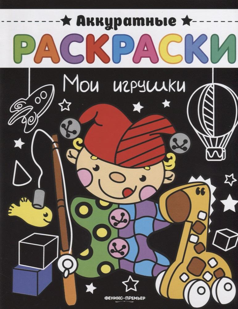 Чумакова С. (ред.) Мои игрушки ISBN: 9785222305089 чумакова с ред летательные аппараты сам себе конструктор