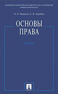 Основы права Учеб. Марченко