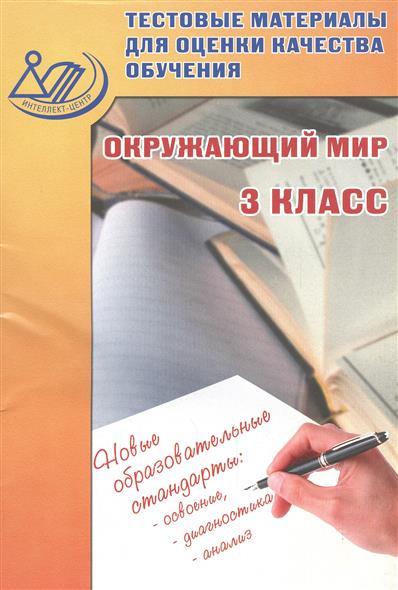 Скворцов П. Окружающий мир. 3 класс. Тестовые материалы для оценки качества обучения