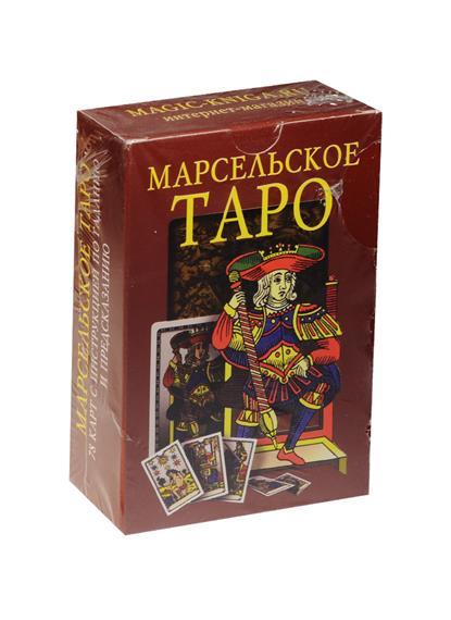 Марсельское Таро. 78 карт с инструкцией по гаданию и предсказанию