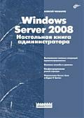 Чекмарев А. Windows Server 2008 Настол. книга администр. чекмарев а windows 7 в домашней сети