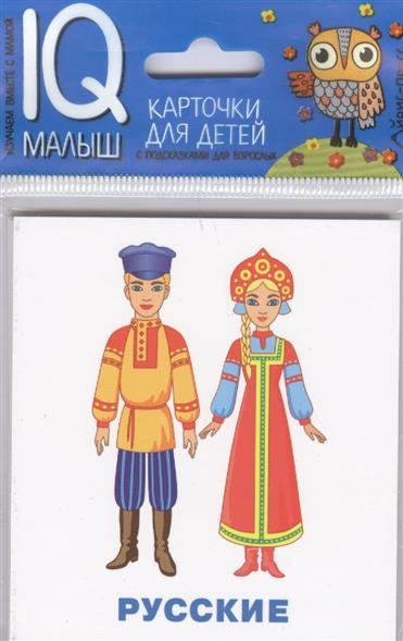 Народы мира. Карточки для детей с подсказками для взрослых