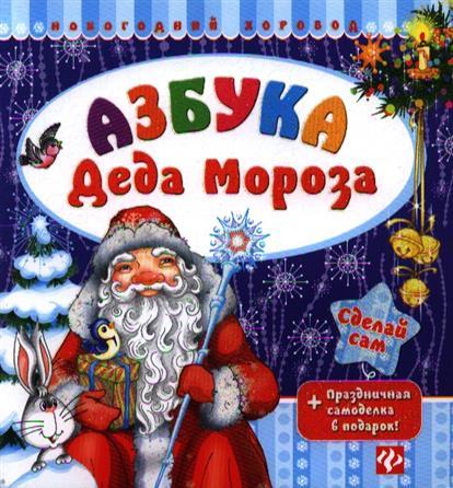 Гордиенко С. Азбука Деда Мороза гордиенко с мишка путешественник 2