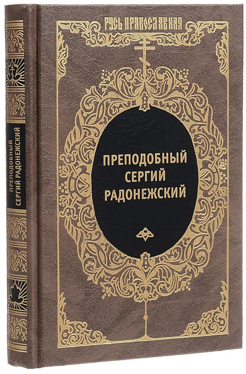 Яковлев А. (сост.) Преподобный Сергий Радонежский