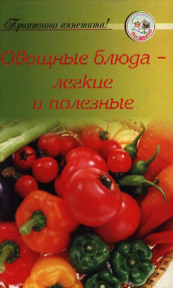 Овощные блюда - легкие и полезные