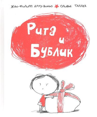 Арру-Виньо Ж.-Ф., Таллек О. Рита и Бублик паро ж ф человек со свинцовым чревом