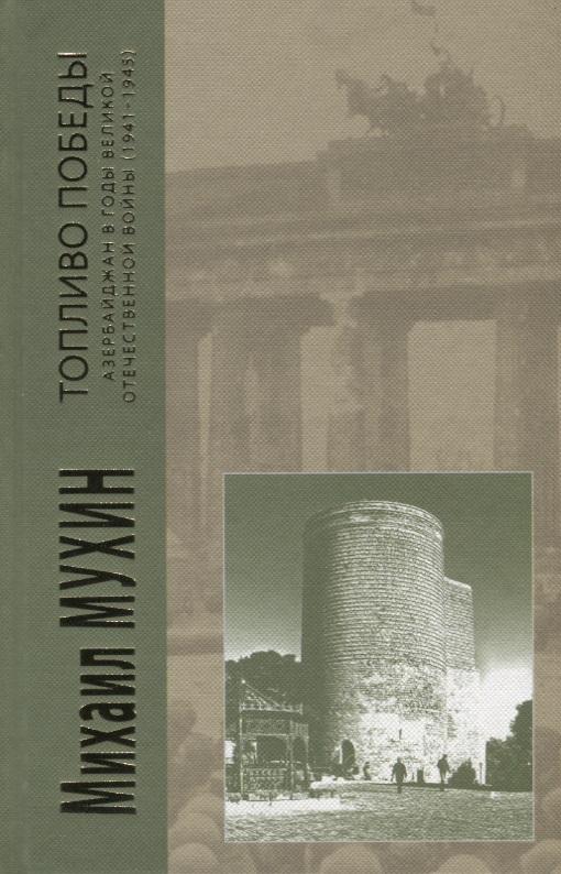 Топливо победы: Азербайджан в годы Великой Отечественной войны (1941-1945)