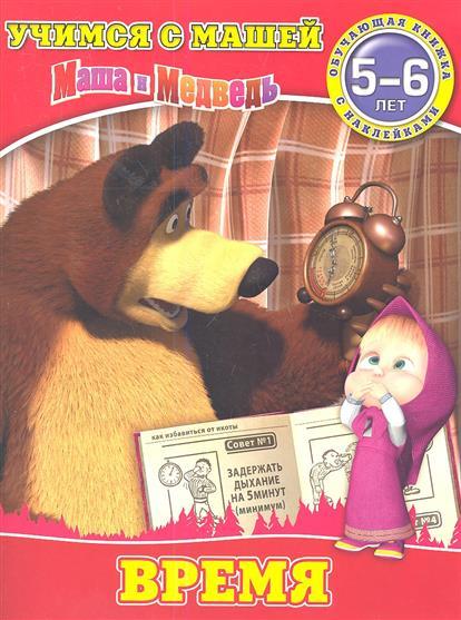 Маша и Медведь. Время. 5-6 лет. Обучающая книжка с наклейками