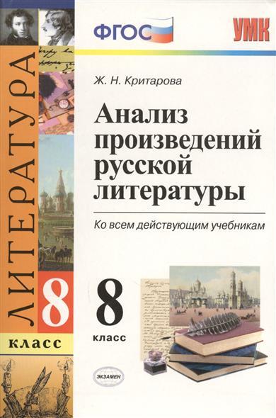 Анализ произведений русской литературы. 8 класс. Ко всем действующим учебникам