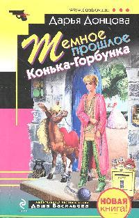 Донцова Д. Темное прошлое Конька-Горбунка