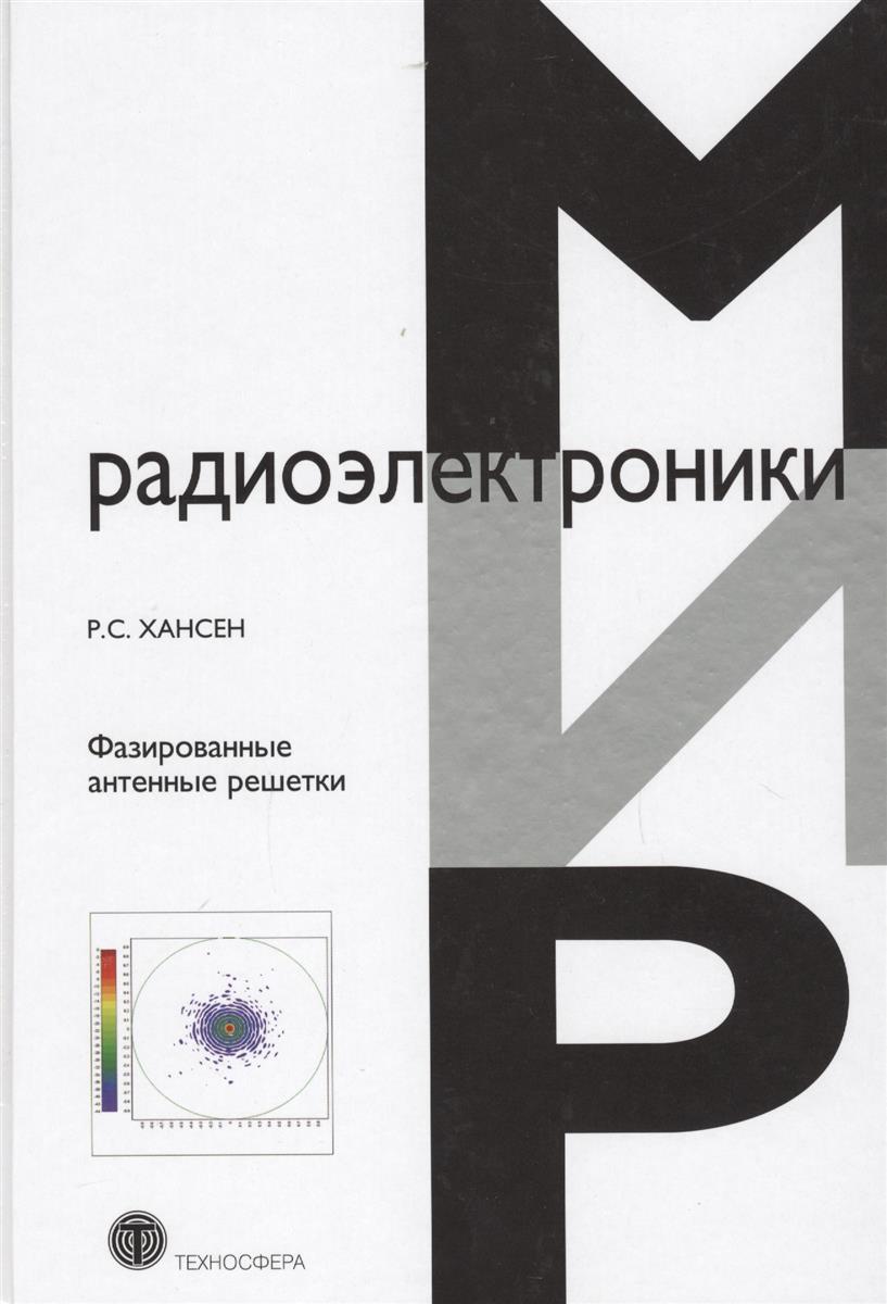 Хансен Р. Фазированные антенные решетки