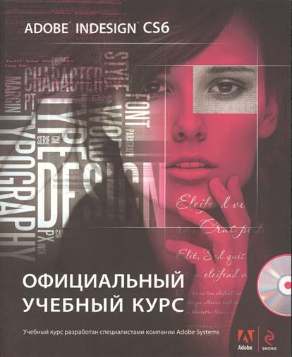 Обручев В. (ред.) Adobe InDesign CS6. Официальный учебный курс (+DVD) коллектив авторов adobe photoshop lightroom 5 официальный учебный курс