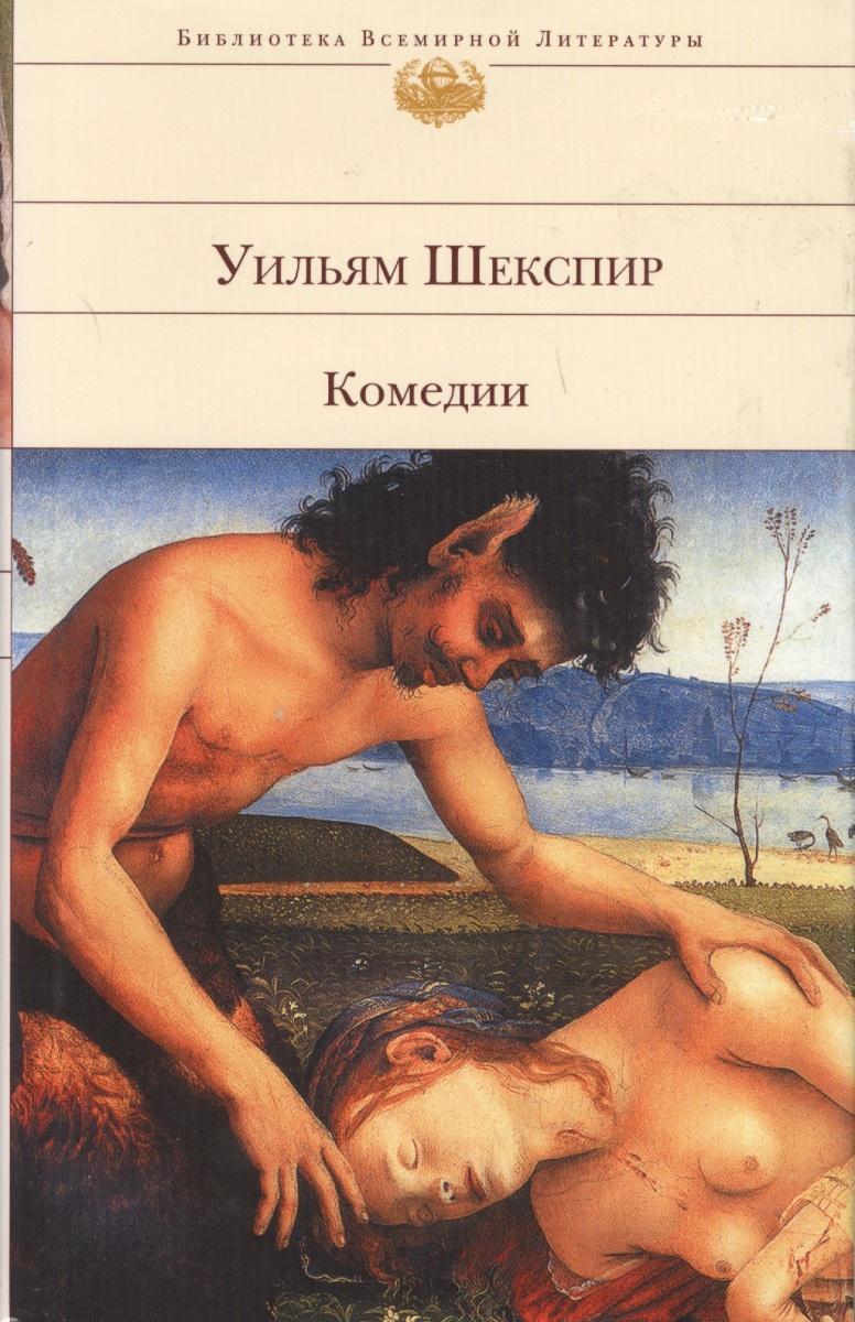 Шекспир У. Шекспир Комедии ISBN: 9785699071609 шекспир у э псс шекспир вел трагедии и комедии в од томе