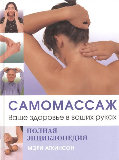 Самомассаж Ваше здоровье в ваших руках полная энциклопедия