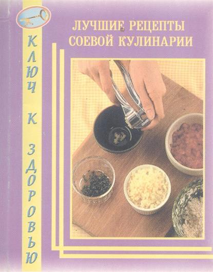 Лучшие рецепты соевой кулинарии