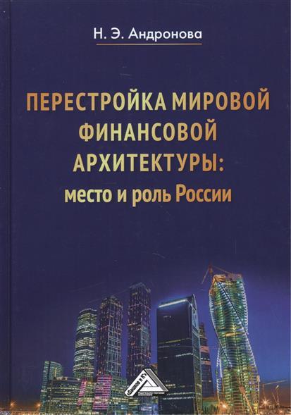 Перестройка мировой финансовой архитектуры: место и роль России. Монография