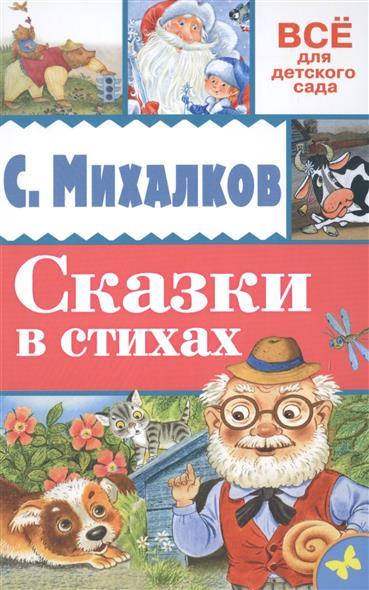 Михалков С. Сказки в стихах с михалков любимые сказки