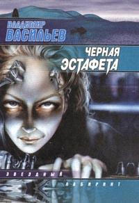 Васильев В. Черная эстафета