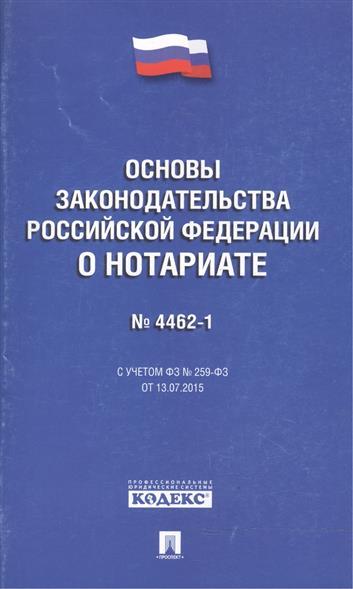 Основы законодательства Российской Федерации о нотариате № 4462-1. С учетом ФЗ № 259-ФЗ от 13.07.2015