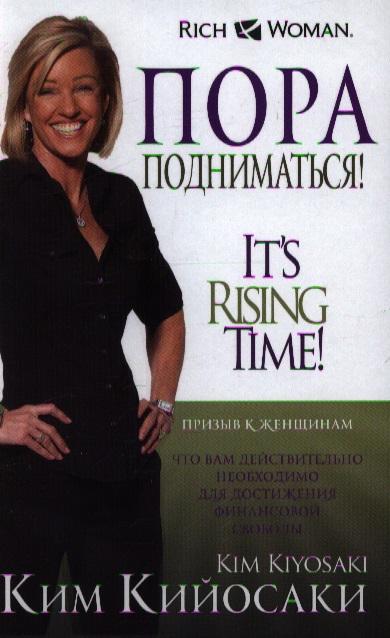 Кийосаки К. Пора подниматься! It's Rising Time! rising cd