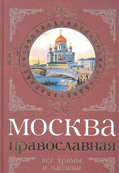 Вострышев М., Шокарев С. Москва православная. Все храмы и часовни