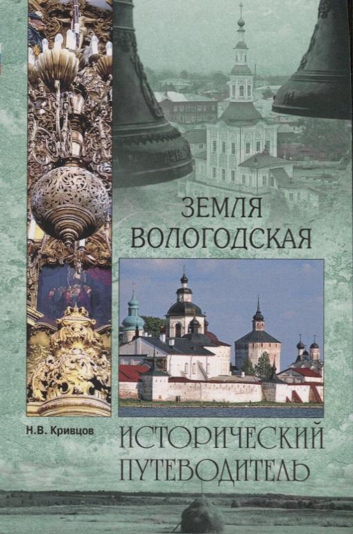 Кривцов Н. Земля Вологодская