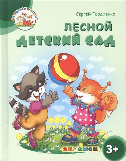 Гордиенко С. Лесной детский сад гордиенко с мишка путешественник 2