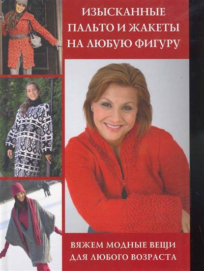 Изысканные пальто и жакеты на любую фигуру