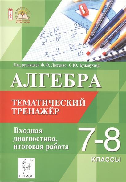 Английский язык. 7-8 классы. Грамматика. Тесты и упражнения.