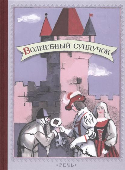 Волшебный сундучок brainbox brainbox игра сундучок знаний россия