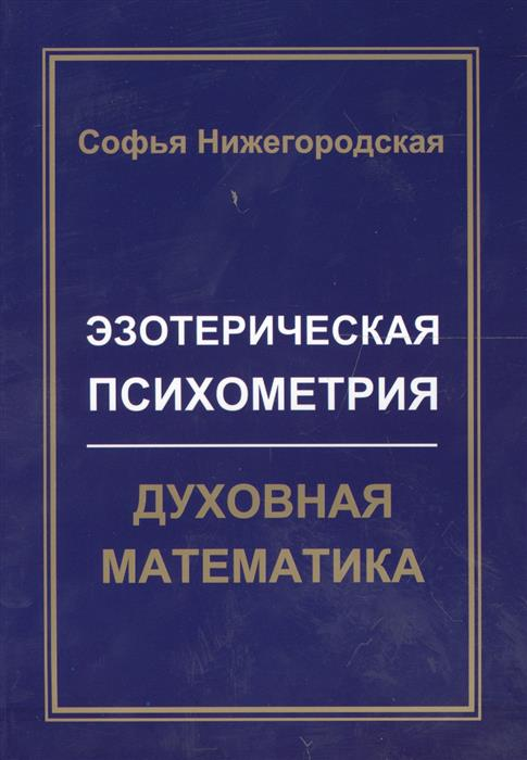 Нижегородская С. Эзотерическая психометрия. Духовная математика