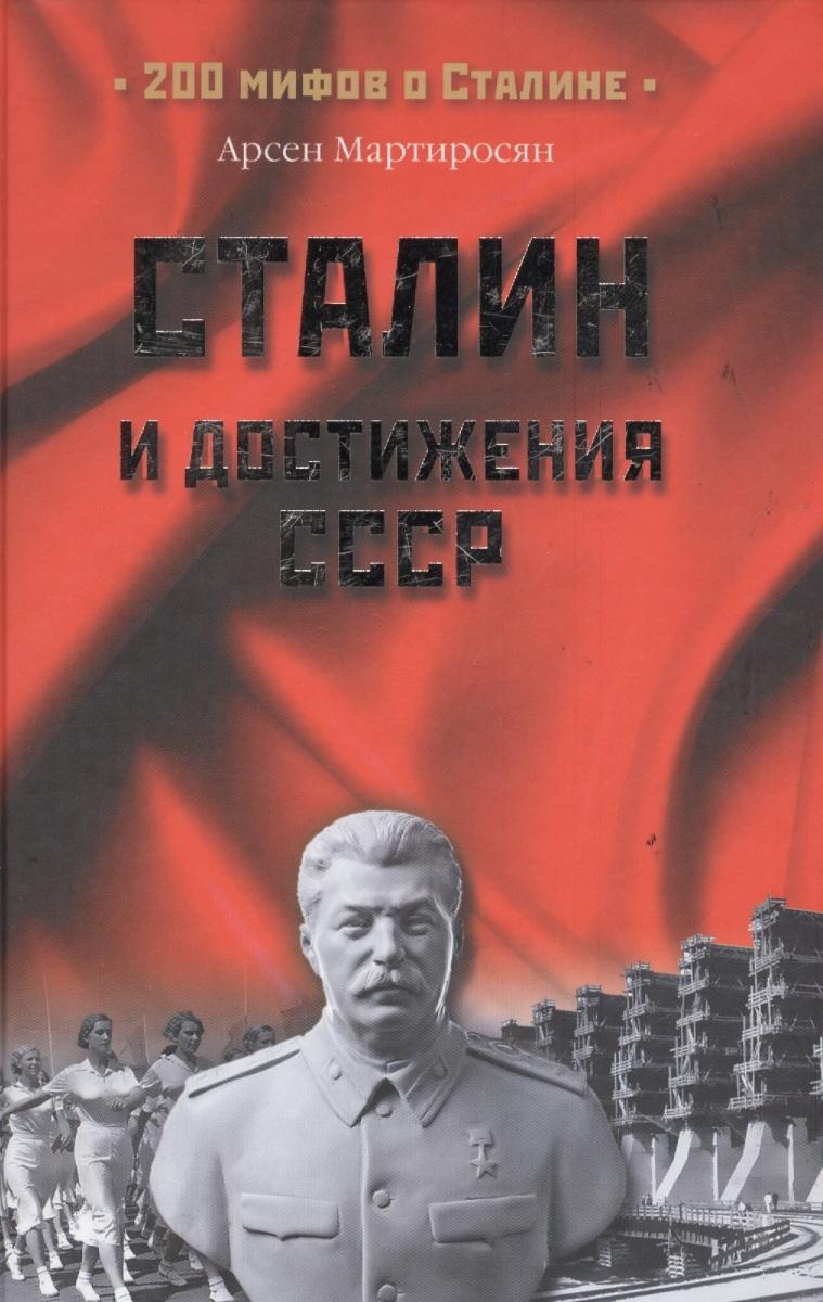 Мартиросян А. Сталин и достижения СССР мартиросян а сталин биография вождя