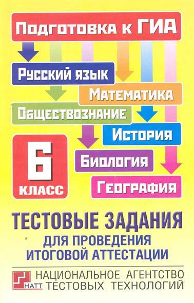ГИА Тест. задания 6 кл. Русский яз. Математ. Биология...