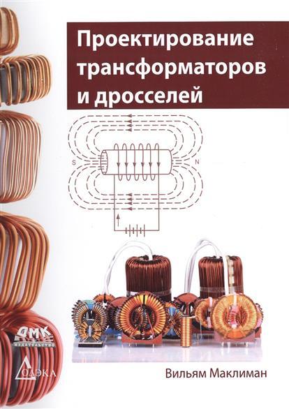 Проектирование трансформаторов и дросселей. Справочник