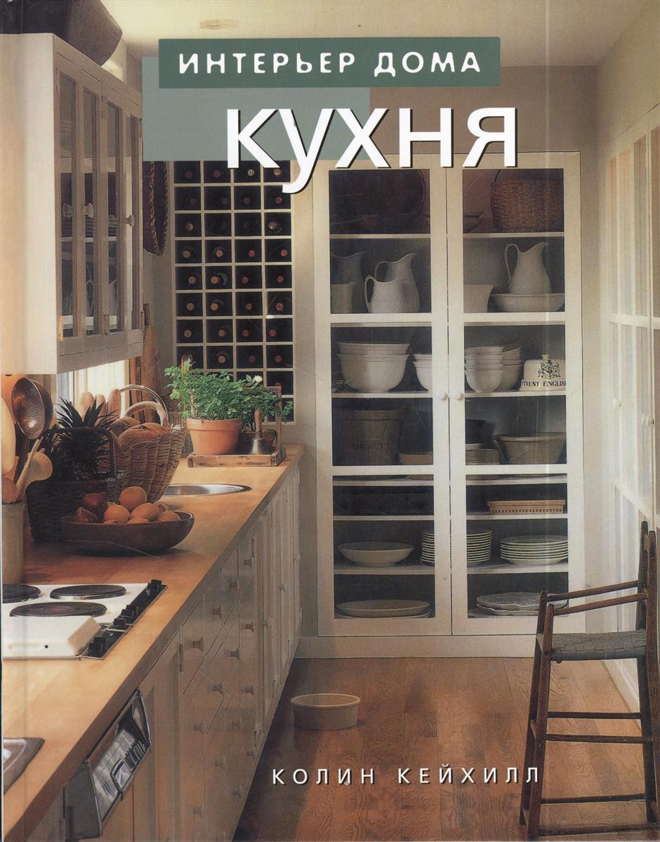 Кейхилл К. Кухня колин кейхилл оформляем детскую комнату практическое руководство