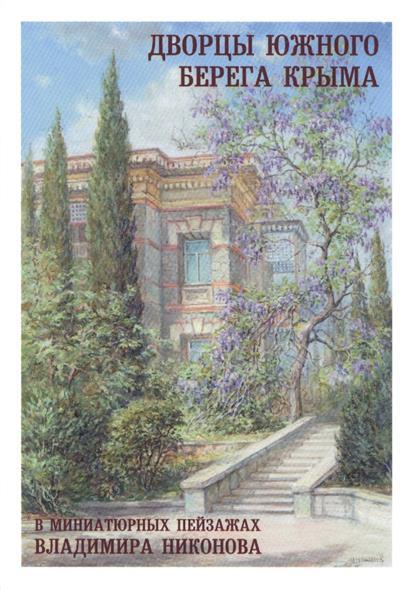 Дворцы южного берега Крыма в миниатюрных пейзажах Владимира Никонова (открытки)