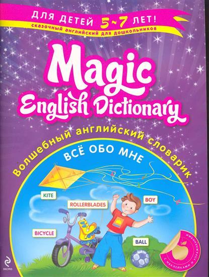 Волшебный англ. словарик Все обо мне