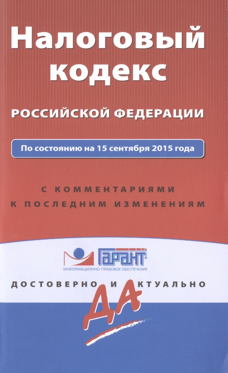Налоговый кодекс Российской Федерации. По состоянию на 15 сентября 2015 года. С комментариями и последними изменениями