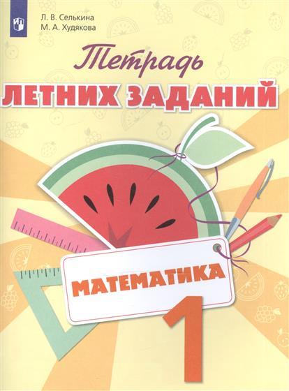 Математика. 1 класс. Тетрадь летних заданий. Учебное пособие для общеобразовательных организаций