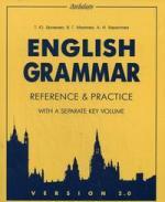 Дроздова Т., Маилова В., Берестова А. English Grammar Reference and Practice Version 2.0