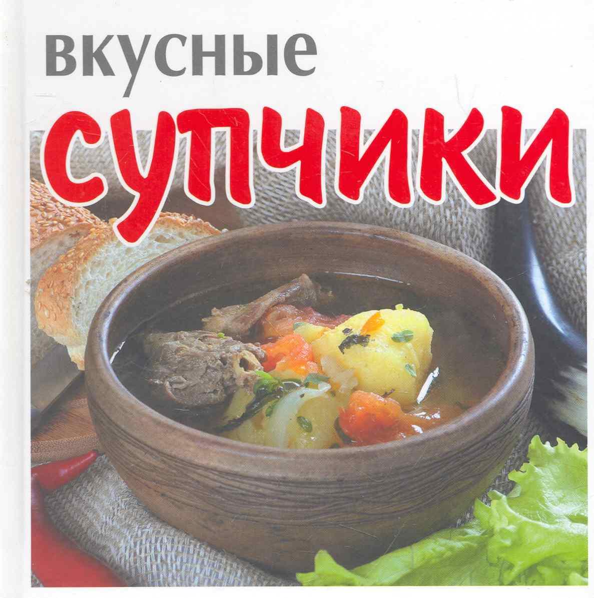 Руфанова Е. (сост) Вкусные супчики руфанова е сост фаршируем все