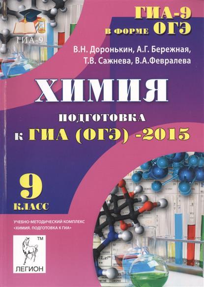 Химия. 9-й класс. Подготовка к ГИА (ОГЭ) - 2015. Учебно-методическое пособие