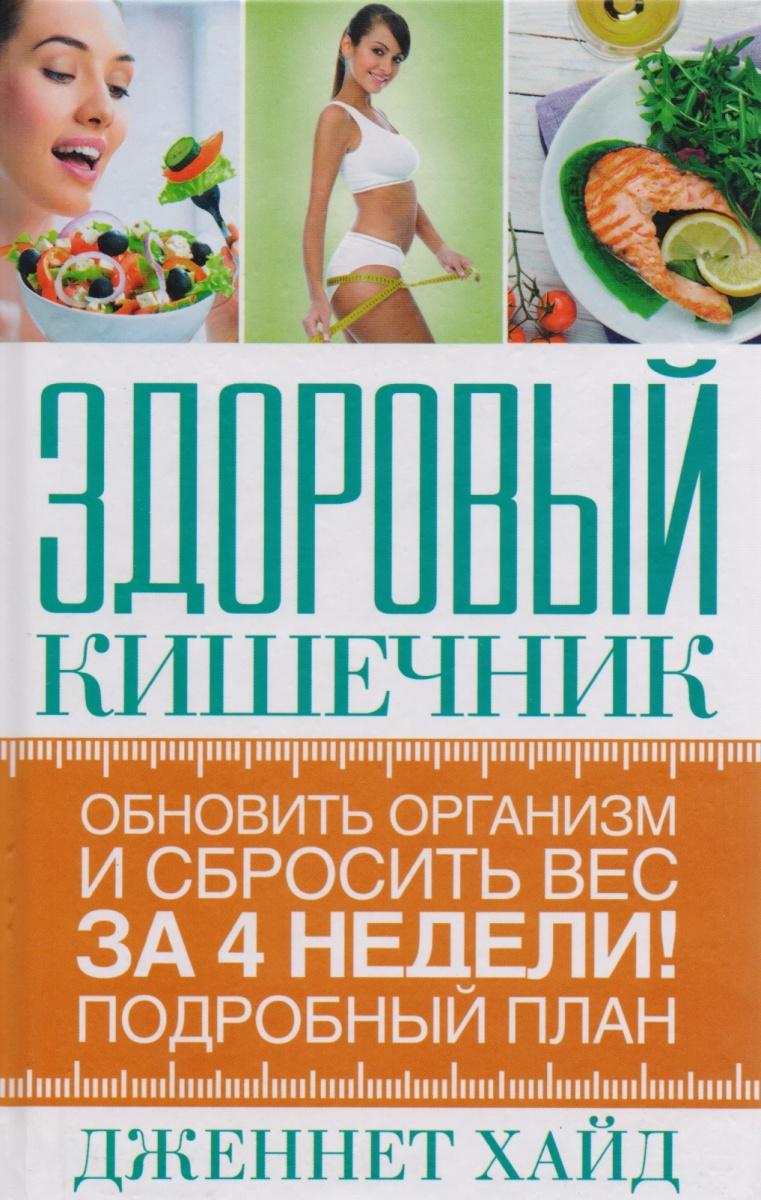 Хайд Д. Здоровый кишечник: обновить организм и сбросить вес за 4 недели. Подробный план! джекилл и хайд